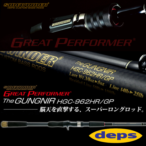 Deps Sidewinder GP The Gungnir GP HGC-962HR/GP
