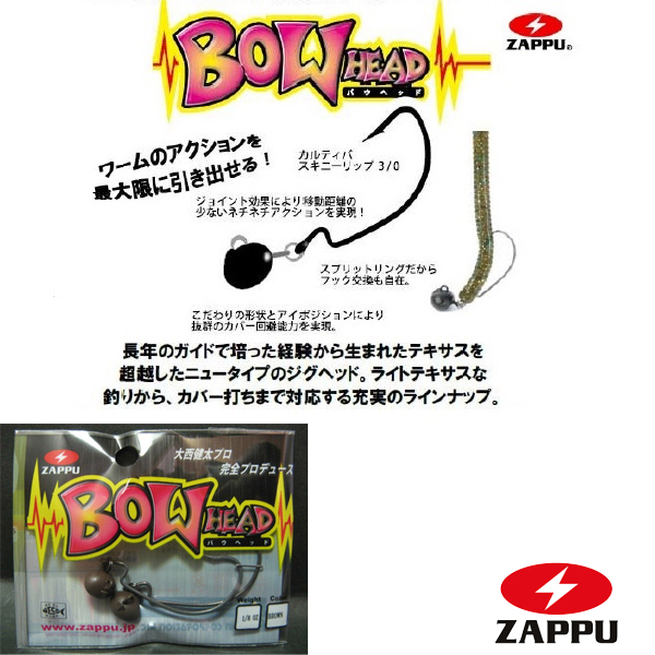 Zappu Bow Head 3/16oz
