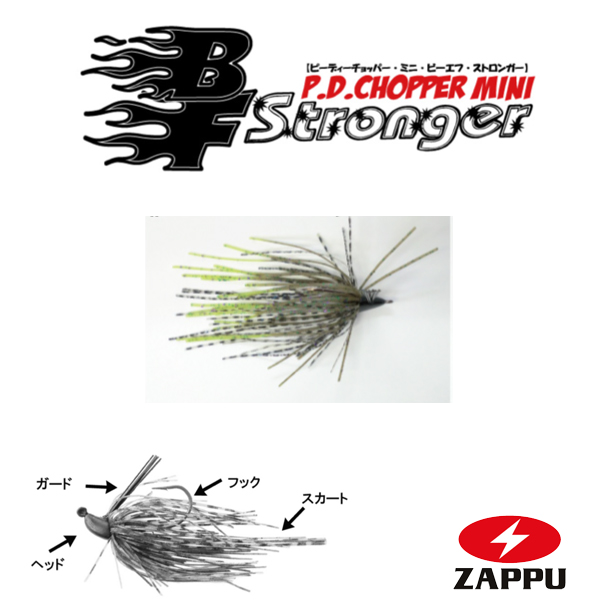 Zappu P.D. Chopper Mini BF Stronger 3/32oz #01