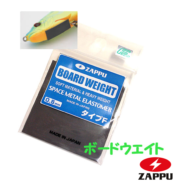 Zappu Board Weight Type F 1,0g