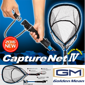 Golden Mean Capture Net Blue